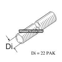 Воздуховод РАК d=22мм (пластик) | Артикул: 466115Z