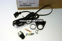 термовключатель отопителя (при температуре ниже +5 0С) с монтажным комплектом | Артикул: 65954B